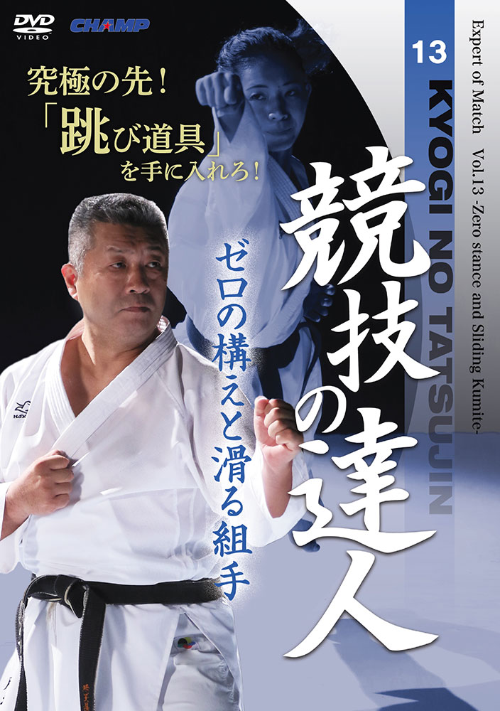 競技の達人 第13巻 -ゼロの構えと滑る組手 編- (DVD)
