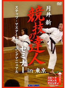 月井 新 競技の達人セミナー in 東京 (DVD)