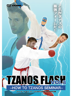 タナス・フラッシュ Vol.3 HOW TO TZANOS SEMINAR (DVD)