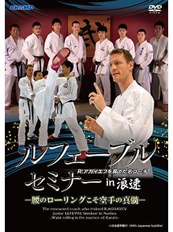 ジュニア・ルフェーブルセミナー in 浪速 -腰のローリングこそ空手の真髄-(DVD)