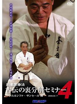 剛柔流拳法 古伝の裏分解セミナー4 ~サンセール・クルルンファ編~(DVD)