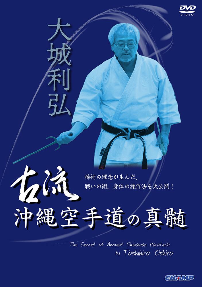 大城利弘 古流沖縄空手道の真髄 (DVD)