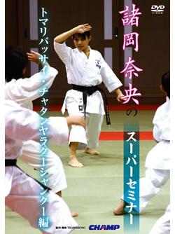 諸岡奈央のスーパーセミナー -トマリバッサイ・チャタンヤラクーシャンクー編- (DVD)