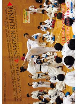 松久功のチャンピオンセミナー -あと少し、もう少しが実現する!全ての可能性が叶う心技体の作り方- (DVD)
