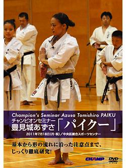 豊見城あずさ「パイクー」セミナー (DVD)