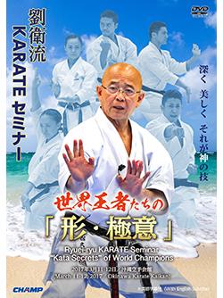 劉衛流KARATEセミナー 世界王者たちの「形・極意」 (DVD)
