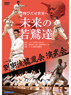 「翔びだせ 世界へ 未来の若鷲達」 (一社)劉衛流龍鳳会演武会 (DVD)