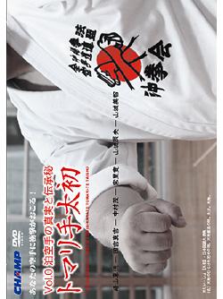 泊空手の真実と伝承秘 -トマリ手太初-(DVD)