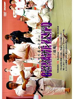 トマリ手セミナー セイサン入門 [後編] (DVD)