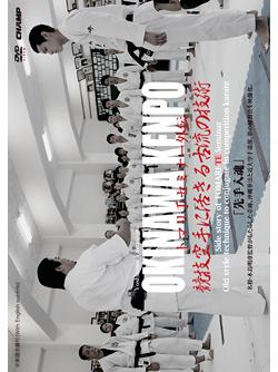 トマリ手セミナー外伝 競技空手に活きる古流の技術 (DVD)