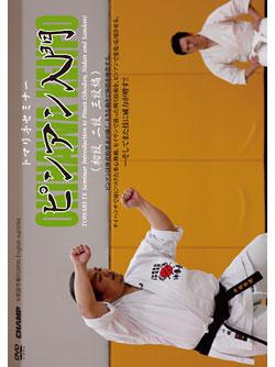 トマリ手セミナーピンアン入門 [初段・二段・三段編] (DVD)