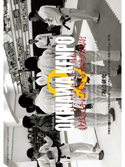 トマリ手セミナー外伝 競技空手に活きる古流の技術 2 (DVD)