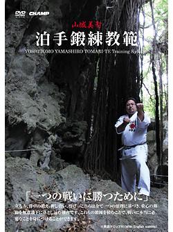 泊手鍛錬教範 (DVD)