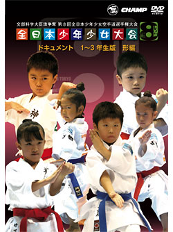 第8回全日本少年少女空手道選手権大会[1〜3年生版 形編]