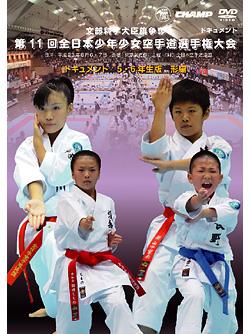 第11回全日本少年少女空手道選手権大会[5.6年生版 形編](DVD)