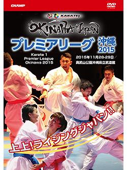 プレミアリーグ沖縄2015   Karate 1 Premier League Okinawa 2015 (DVD)
