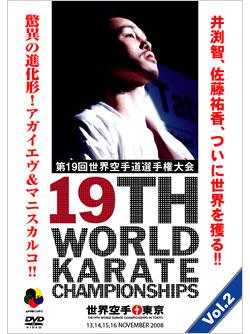 第19回世界空手道選手権大会 Vol.2(組手編) (DVD)