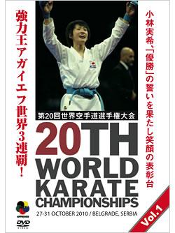 第20回世界空手道選手権大会 Vol.1(組手編) (DVD)
