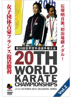 第20回世界空手道選手権大会 Vol.2(組手編) (DVD)