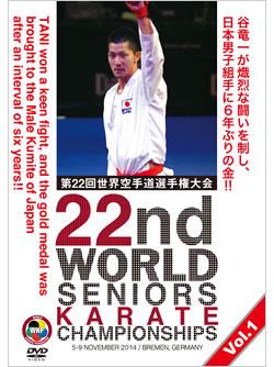 第22回世界空手道選手権大会 Vol.1 【組手編1】 (DVD)