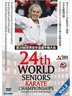 第24回世界空手道選手権大会 Vol.2 【組手編2】 (DVD)