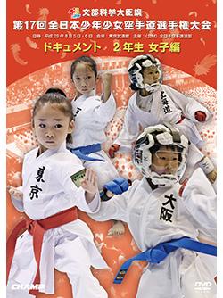 第17回全日本少年少女空手道選手権大会[2年生女子編] (DVD)