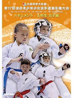 第17回全日本少年少女空手道選手権大会[3年生女子編] (DVD)