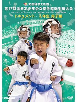 第17回全日本少年少女空手道選手権大会[3年生男子編] (DVD)