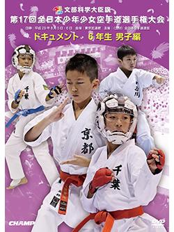 第17回全日本少年少女空手道選手権大会[6年生男子編] (DVD)