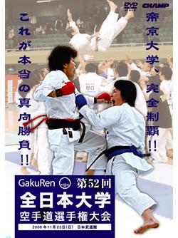 第52回全日本大学空手道選手権大会 (DVD)