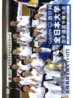 第57回全日本大学空手道選手権大会 (DVD)