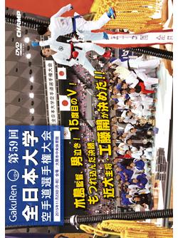 第59回全日本大学空手道選手権大会 (DVD)