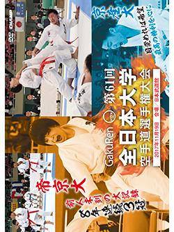 第61回全日本大学空手道選手権大会 (DVD)