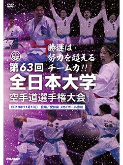 第63回全日本大学空手道選手権大会 (DVD)
