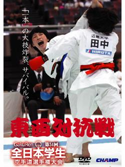 第54回全日本学生空手道東西対抗戦 (DVD)
