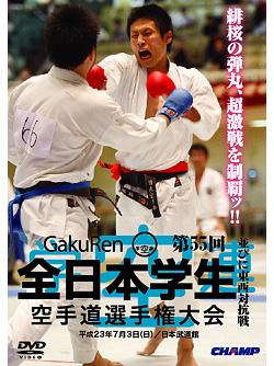 第55回全日本学生空手道選手権大会・東西対抗戦 (DVD)