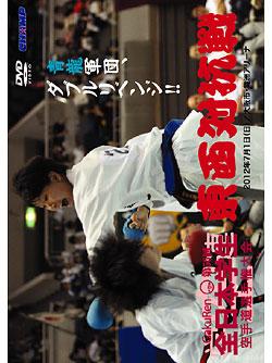 第56回全日本学生空手道選手権大会 東西対抗戦 (DVD)