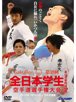 第59回全日本学生空手道選手権大会・東西対抗戦 (DVD)