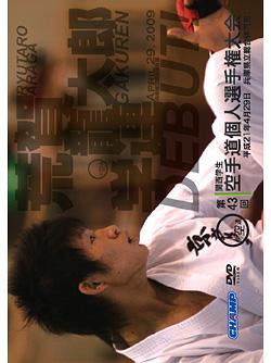 第43回関西学生空手道個人選手権大会(DVD)