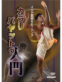 インド武術&ヒーリング カラリパヤットゥ入門(DVD)
