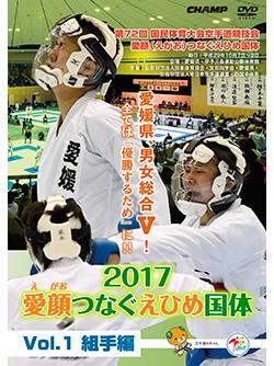 第72回国民体育大会空手道競技会 愛顔(えがお)つなぐえひめ国体 Vol.1 組手編 (DVD)