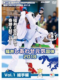 第73回国民体育大会空手道競技会 福井しあわせ元気国体2018 Vol.1 組手編 (DVD)