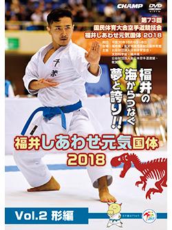第73回国民体育大会空手道競技会 福井しあわせ元気国体2018 Vol.2 形編 (DVD)