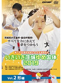 第74回国民体育大会空手道競技会 いきいき茨城ゆめ国体2019 Vol.2 形編 (DVD)
