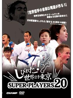 -しびれた!世界空手東京- SUPER PLAYERS 20  (DVD)