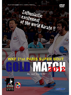 GOLD MATCH 2012 -NO CUT EDITION- WKF 21st パリ スーパーバウト集 (DVD)
