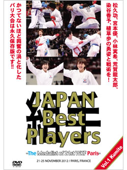 JAPAN Best Players -The Medalist of 21st WKF Paris- Vol.1 組手編 (DVD)