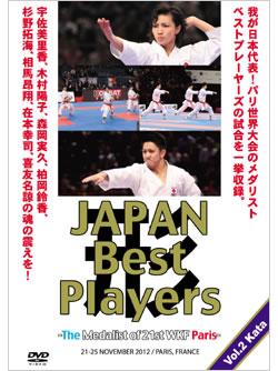 JAPAN Best Players -The Medalist of 21st WKF Paris- Vol.2 形編 (DVD)