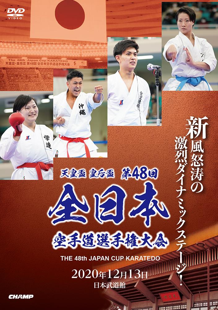 天皇盃・皇后盃 第48回全日本空手道選手権大会 (DVD)