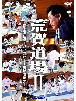 荒賀道場 2 -頂上を狙え! ハイスピード戦法セミナー-(DVD)